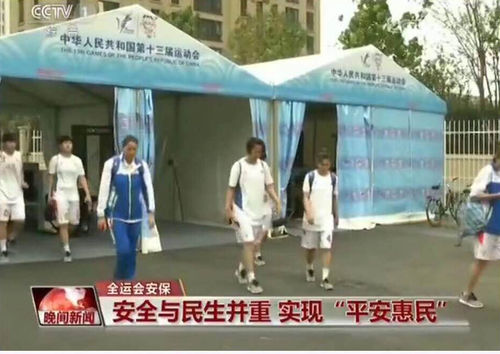 china latest news about Becoming the key suppliers for 13th. National Games